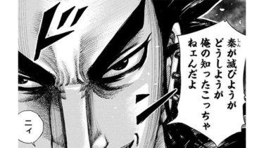 【キングダム】桓騎(かんき)将軍の残酷だけどかっこいい魅力を語り尽くす!