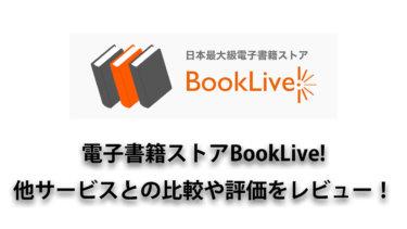 BookLive!(ブックライブ)は安さと探しやすさがピカイチ!他サービスとの比較や評価を丁寧にレビュー!