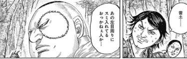 【キングダム】雷土って強いの?喧嘩っ早い桓騎No.2の実力を検証!