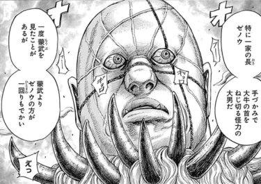 【キングダム】桓騎軍のゼノウって何者?実はそこいらの武将より全然強いかも!