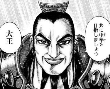 【キングダム】最強の大将軍・王騎の実力と魅力、戦績を語り尽くす!