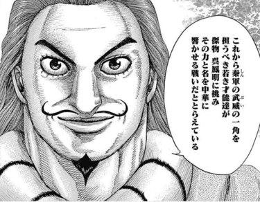 【キングダム】ファルファルの貴公子・騰(トウ)の魅力や戦績を語り尽くす