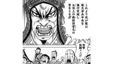 【キングダム】突撃おバカな縛虎申千人将の性格や特徴を語り尽くす!