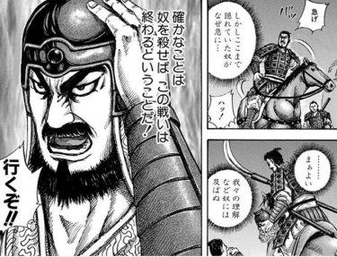 【キングダム】王騎軍第4軍長干央(かんおう)を語り尽くす