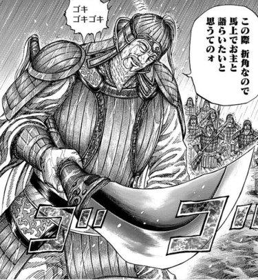 【キングダム】人を見る目はNo.1!白老・蒙驁将軍を語り尽くす!