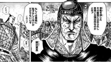 【キングダム】煽りスキルNo.1の鱗坊(りんぼう)を徹底考察!