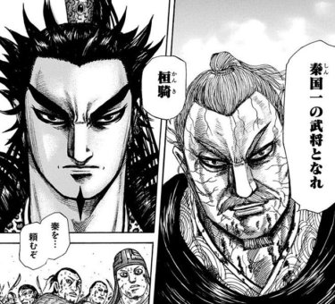 【キングダム】正々堂々を好む男・張唐大将軍の性格や特徴を語り尽くす!