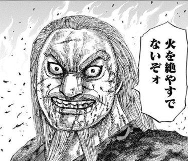 【キングダム】本能型武将の極み・麃公将軍の性格や特徴を語り尽くす!