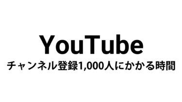 【2020年最新版】YouTube初心者がチャンネル登録者数1000人を超えるまでにかかった時間を公開!