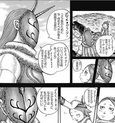 【キングダム】山の民メラ族カタリの性格や特徴を語り尽くす!