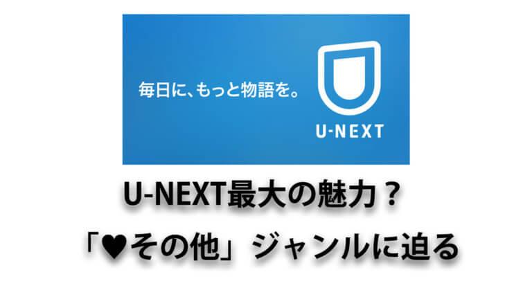 その他 u next