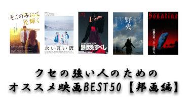 名作じゃ満足出来ないクセの強い人のためのオススメ映画BEST50【邦画編】