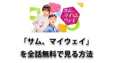 大ヒット韓国ドラマ「サム、マイウェイ ~恋の一発逆転!~」を全話無料で見る唯一の方法