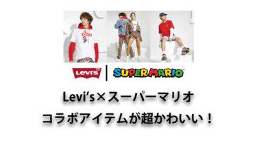 Levi'sのスーパーマリオコラボアイテムが可愛すぎる!!