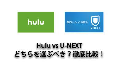 HuluとU-NEXT、あなたに合うのはどっち?注目すべき5つのポイントまとめ