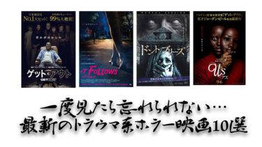 一度見たら忘れられない…最新のトラウマ系ホラー映画10選!【洋画編】