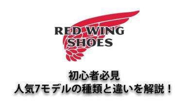 【初心者必見】レッドウィング人気7モデルの種類と違いを解説!あなたに合ったモデルを探そう!