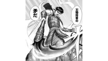 【キングダム】天下の大将軍になる男・信の性格や特徴を語り尽くす!