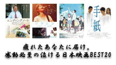 疲れたあなたに届け。感動必至の泣ける日本映画BEST20ランキング!