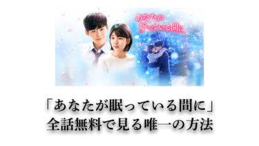 運命の恋を描く韓国ドラマ「あなたが眠っている間に」を全話無料で見る唯一の方法