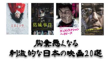 胸糞悪くなる刺激的な日本の映画20選!嫌な気持ちになる事間違いなし……