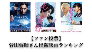 ファンが選んだ菅田将暉さん出演映画人気ランキングBEST10!