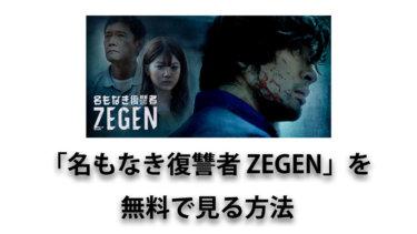 馬場ふみかと永尾まりやのセクシーなシーンが見所!「名もなき復讐者 ZEGEN」の動画を無料で見る方法