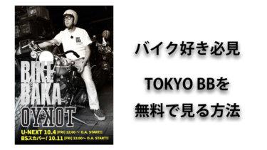 矢作兼出演のバイク番組「TOKYO BB」が超最高に面白い!無料で見る方法をご紹介
