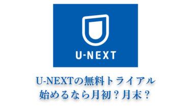 【裏技アリ!】U-NEXTの無料トライアルを始めるなら月初・月末、どちらがオトク?
