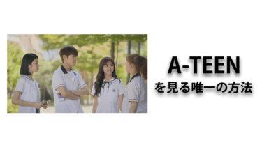 累計再生回数2億回の韓国WEBドラマ「A-TEEN」を見る唯一の方法