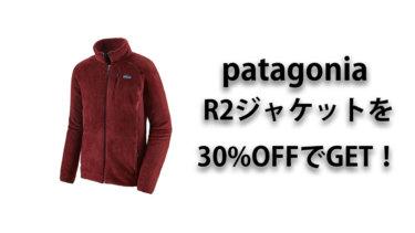 patagonia(パタゴニア)の至高のR2ジャケットを30%OFFで買うチャンス!