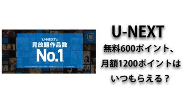 U-NEXTの無料トライアル600ポイント、月額サービス1200ポイントはいつもらえる?