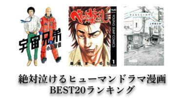 絶対泣けるヒューマンドラマが描かれる漫画おすすめBEST20ランキング【2020年最新版】