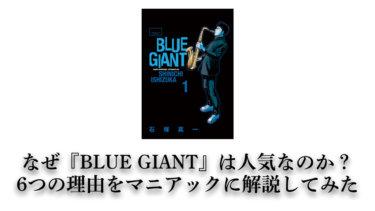 なぜ『BLUE GIANT』は人気なのか?6つの理由をマニアックに解説してみた