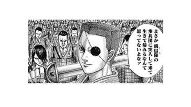 【キングダム】飛信隊歩兵長であり剣の達人!崇原の魅力を語り尽くす!