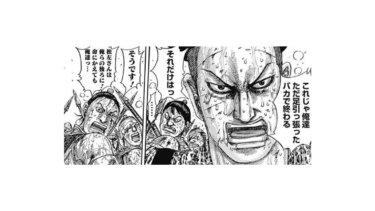 【キングダム】松左の槍を受け継ぐ男・干斗の魅力を語り尽くす!