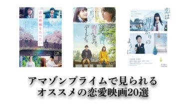 アマゾンプライムで見られるオススメの恋愛映画20選【邦画編】