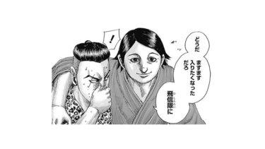 【キングダム】心優しき飛信隊の副歩兵長!松左の魅力を語り尽くす!