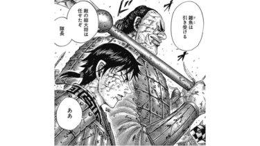 【キングダム】飛信隊の頼れる千人将!田有の魅力を語り尽くす!