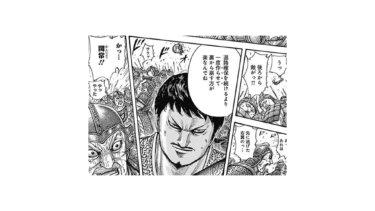 【キングダム】玉鳳隊の千人将・関常の性格や特徴を語り尽くす!