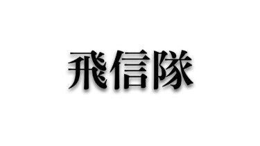 【キングダム】飛信隊の主要メンバーの特徴と性格まとめ!